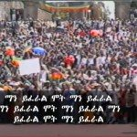 The victory of Adwa Celebration in Addis Ababa 1996
