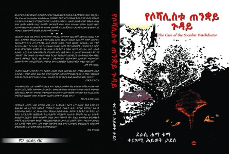 Book cover - The case of the Socialist Withcdoctor  Translated by Hiwot Tadesse