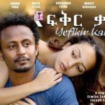 Inspiring Ethiopian film set for release