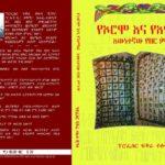 Fikre ToLossa Book - True Origins of Oromo and Amhara