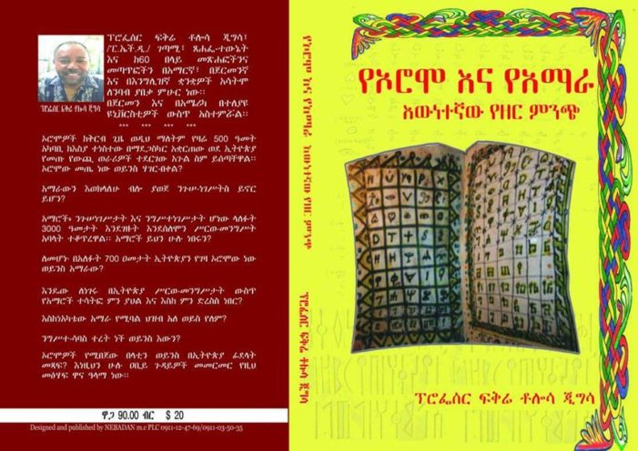 Prof. Fikre Tolossa's book – a Cutting Rejoinder (By Prof. Paulos Milkias ,PhD)