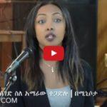 Betelehem Alemseged speaking on Amhara Resistance