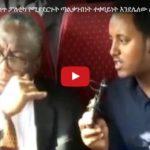 "Sudan and regime in Ethiopia signed agreement. Sudan condemns Egypt 's ""intervention"" in Ethiopia"