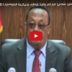 Ethiopia : Eight important rights restricted by state of emergency