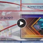 vision-ethiopiia