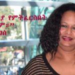 Hana Legesse 's Response to Dr Tsegaye Regassa : SBS Amharic