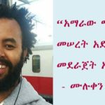 Ethiopia : SBS Amharic interview with Muluken Tesfaw