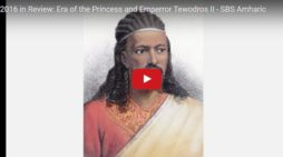 Ethiopia : Interview on  Era of the Princess and Emperror Tewodros II (SBS Amharic)