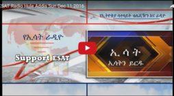 Entertainment : ESAT Radio Hule Addis