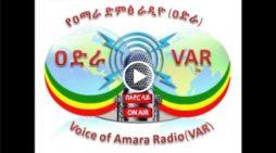 Voice of Amhara Radio – January 12 ,2017