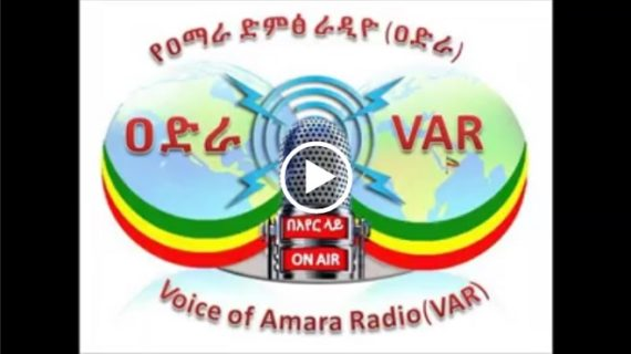 Voice of Amhara Radio (VAR)
