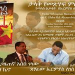 Yemeles Lekakit – book launch in Alexanderia,VA