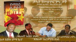 Yemeles Lekakit – book launch in Alexanderia,VA
