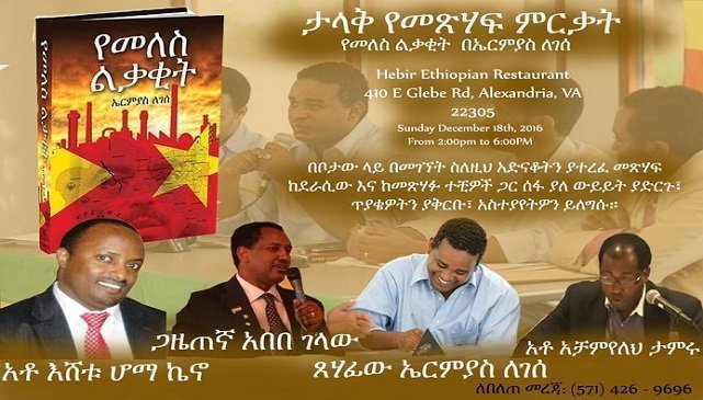 Yemeles Lekakkit book launch in Virginia, Hebir Ethiopian Restaurant