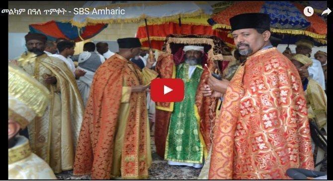 Ethiopian Epiphany in Australia