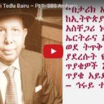 History : Heruy Tedla Bairu on Eritrea and Ethiopia [SBS Amharic]