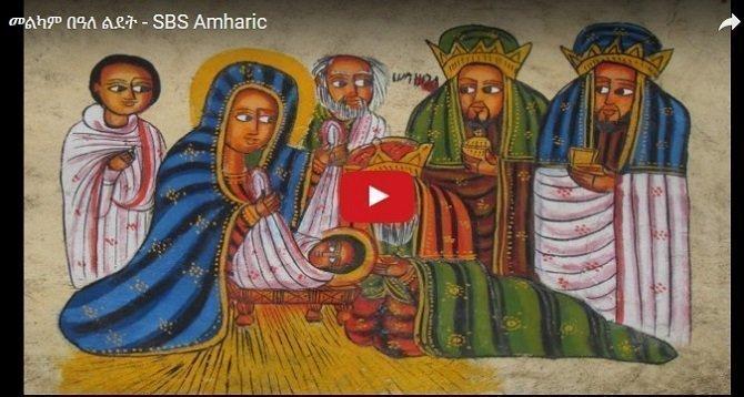 sbs amharic ethiopian christmas borkena ethiopian news - When Is Ethiopian Christmas