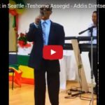Teshome Assegid – still same great voice ; greatest Ethiopian singer