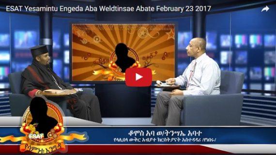 ESAT Yesamintu engida with Aba Weldtinsae Abate