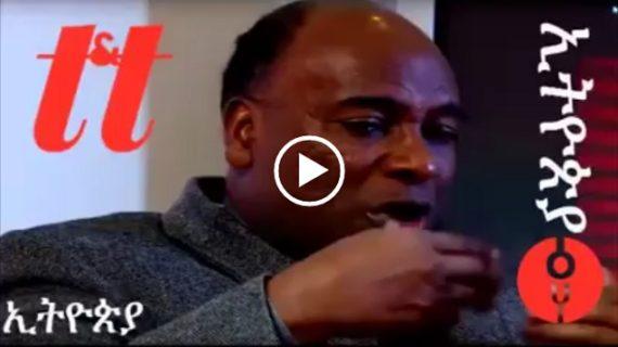 Radical Oromo ethno-nationalists' attack on Professor Haile Larebo busted