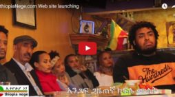 Ethiopia Nege site launched in Vancouver