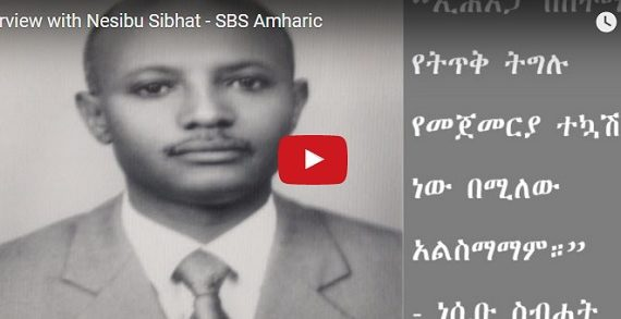 """Disagree with the assertion that EPRP started urban guerrilla"" …[Amharic]"