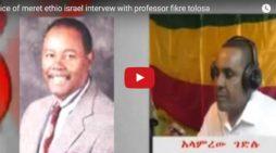 Ethiopia : Professor Fikre Tolossa speaks out