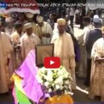 Richard Pankhurst laid to rest at the Holy Trinity,Addis Ababa