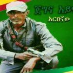 Ethiopia :Gobe Melke,prominent resistance leader,assassinated