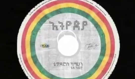 Ethiopian Music : Teddy Afro new single – Ethiopia