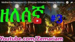 Zelesegna – Merigeta Firku -spiritual