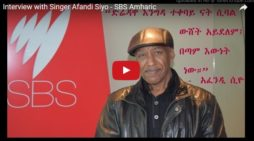 Interview with Singer Afandi Siyo – SBS Amharic