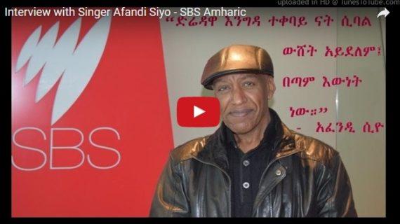 Interview with Singer Afandi Siyo – SBS Amharic