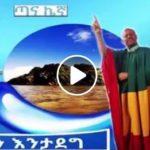 Ethiopian Music : Mehari Degefaw new song – Tana Kegna