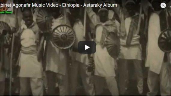"Ethiopian Music : Abinet Agonafir ""Ethiopia"""