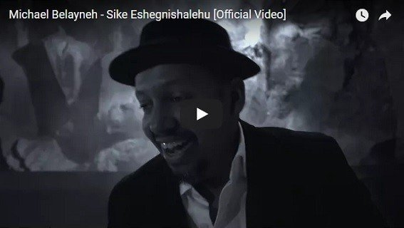 Michael Belayneh – Sike Eshegnishalehu – new single 2018