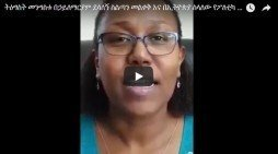 Tigist Mengistu Hailemariam remarks on the situation in Ethiopia in her second video message