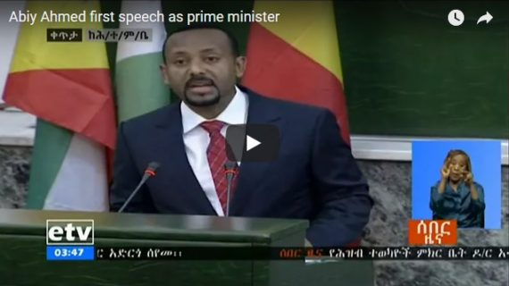 Abiy Ahmed speech after he is sworn in as prime minister