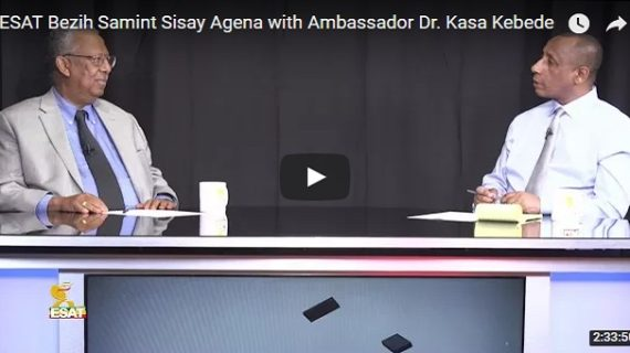Must watch interview with Dr Kassa Kebede