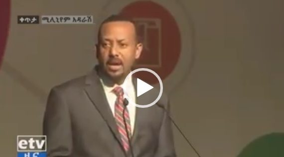 Dr Abiy Ahmed's speech at Millennium Hall in Addis Ababa