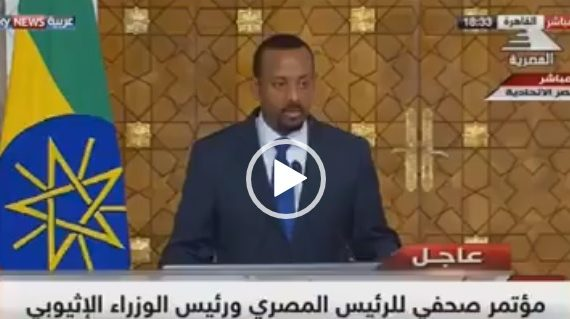 """""""We will never harm the people of Egypt"""", Abiy Ahmed"""