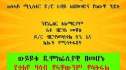 Public Discussion in Alexandria : Prime minister Abiy Ahmed and the process to a democratic transition