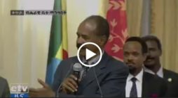 Isayas Afeworki's speech at the National palace in Ethiopia